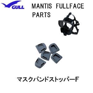 GULL(ガル) マンティス フルフェイスマスク用 マスクバンドストッパーF  MANTIS FUL...