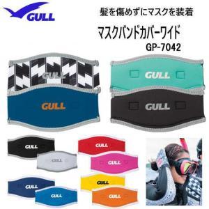 GULL ガル  マスクバンドカバーワイドII  GP-7035A GP7035A  リーバーシブル...