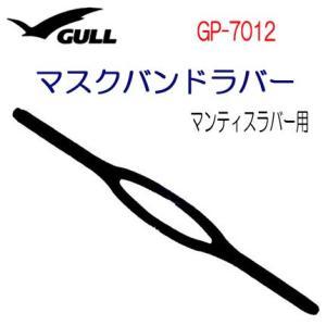GULL(ガル)  【マンティスラバー用】 マスクバンドラバー  マスクパーツ 部品  GP7012...