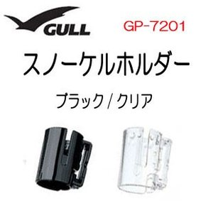 GULL(ガル)  スノーケルホルダー  【旧カナール・旧レイラシリーズ用】 スノーケルパーツ 部品...