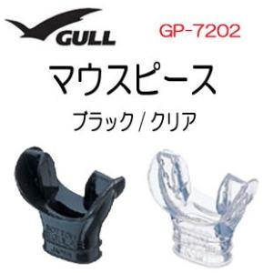 GULL(ガル)  【スノーケル用】マウスピース  スノーケルパーツ 部品  GP7202 GP-7...