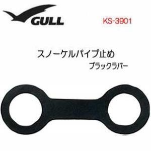 GULL(ガル)   スノーケルパイプ止め  【ブラックラバー】  スノーケルパーツ 部品  KS3...