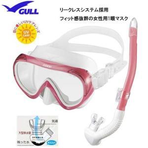 GULL(ガル) 軽器材2点セット  ココ マスク  レイラステイブル スノーケル UVレンズ  紫...