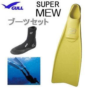 ブーツ付き GULL ガル スーパーミュー フルフットフィン  ミューブーツ  軽器材2点セット ダ...