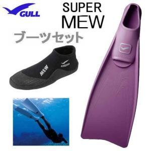 軽器材2点セット GULL ガル スーパーミューフィン  ショートミューブーツ  フルフット GA-...