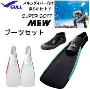201 GULL(ガル)軽器材 セット  スーパーソフトミュー フィン   ショートミューブーツ  ...