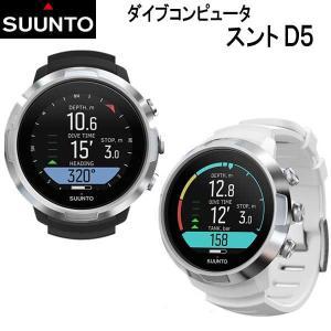 SUUNTO スント  D5 見やすいカラー液晶 充電式バッテリー ブラック ホワイト シルバー【日...