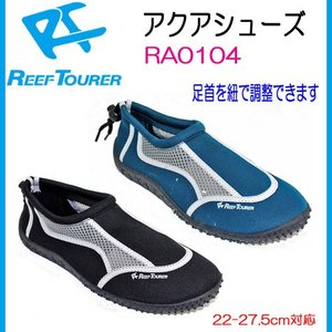 RA0104 マリンシューズ 大人用 REEFTOURER リーフツアラー  シュノーケリングシュー...