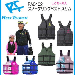 ポイント3倍 RA0402 シュノーケリング ベスト スリム REEF TOURER リーフツアラー ライフジャケット