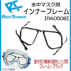 あすつく REEFTOURER 度付レンズ用フレーム RA0508 水中マスク用インナーフレーム リ...