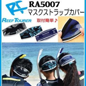 あすつく REEFTOURER  RA5007  マスクストラップカバー スノーケリングマスク用 水...