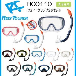 あすつく REEFTOURER RC0110 スノーケリング2点セット マスク スノーケル リーフツ...