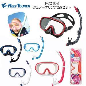 ポイント3倍 RC0103 スノーケリング2点セット マスク スノーケル REEFTOURER リーフツアラー シリコン素材 シュノーケル 大人用