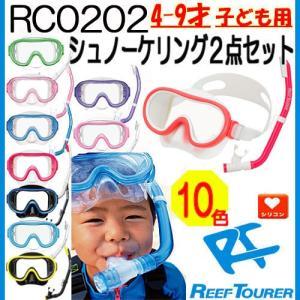 RC0202 シュノーケル2点セット 子ども用マスク&スノーケル REEFTOURER リーフツアラー 子供 キッズ 水遊び