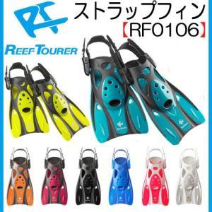 ■フィン RF0106■ 軽量本格タイプのコンパクトストラップフィン  オープンヒール(ストラップ調...