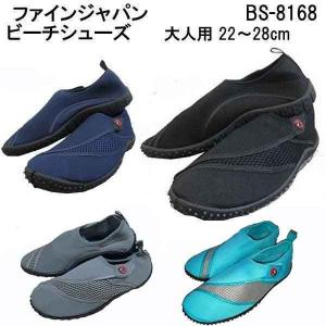 マリンシューズ FINE JAPAN 大人用ビーチシューズ BS-8126