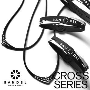 バンデル クロスシリーズ  ブレスレット(メール便送料無料)ネックレス アンクレット BANDEL