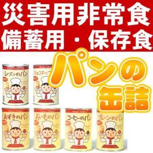 パンの缶詰 6種類 12個セット 岡根谷  災害用 備蓄用 缶パン 長期 保存缶 おいしい 美味しい