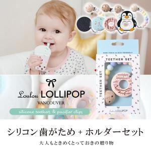 出産祝い おしゃぶり 歯固め Loulou Lollipop ルルロリポップ 歯がため+ホルダー (...