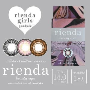 カラコン 度あり 1ヶ月 リエンダ 1箱1枚入り 14.0mm rienda by Lovers Color カラーコンタクト コンタクト コスプレ 通販 激安