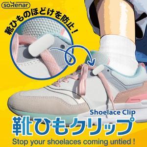 ソレナー 靴ひもクリップ 2個セット (メール便送料無料) ほどけ防止 靴 ひも 靴紐 ほどけない ...