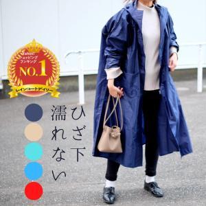 ひざ下ぬれない レインコート レインコート レインコート 自転車 カッパ ママ レイン コート 自転...
