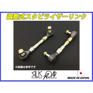 日本製 シルクロード セクション製 調整式スタビライザーリンク スタビリンク マーチ K12 フロン...