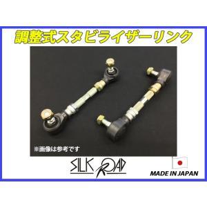 日本製 シルクロード セクション製 調整式スタビライザーリンク スタビリンク ライフ JB5 フロン...