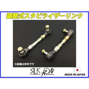 日本製 シルクロード セクション製 調整式スタビライザーリンク スタビリンク カプチーノ EA11R...