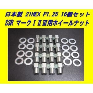 日本製 スピードスター SSR マークIIIIII用ホイールナット 16個です。  全長34mm M...