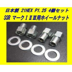 日本製 スピードスター SSR マーク  I II III用ホイールナット 4個です。  全長34m...