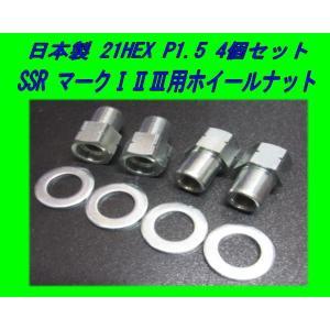 日本製 スピードスター SSR マーク I II III用ホイールナット 4個です。  全長34mm...