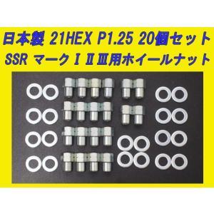 日本製 スピードスター SSR マークIIIIII用ホイールナット 20個です。  全長34mm M...
