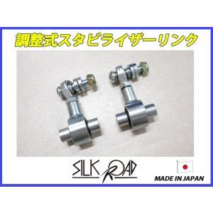日本製 シルクロード セクション製 調整式スタビライザーリンク スタビリンク BRZ ZC6 リア2...