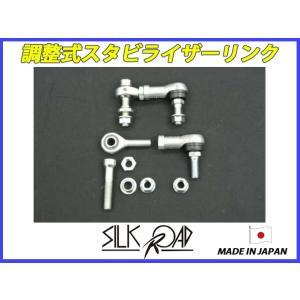 日本製 シルクロード セクション製 調整式スタビライザーリンク スタビリンク レガシィ BG5 BF...