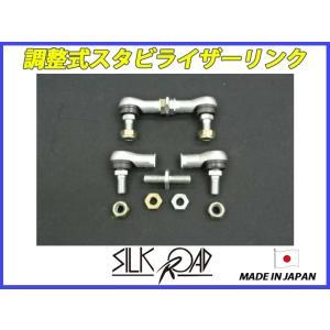 日本製 シルクロード セクション製 調整式スタビライザーリンク スタビリンク ロードスター NB6 ...