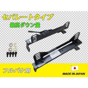 MR-2 AW11 右側 (レカロ SPG SP-G) 用 スーパーダウン セパレート シートレール|fine-auto