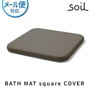 soil (ソイル) BATH MAT square COVER(バスマットスクエアカバー)珪藻土 ...