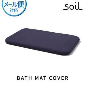 soil (ソイル) BATH MAT COVER(バスマットカバー)珪藻土 日本製 速乾 吸湿 吸...