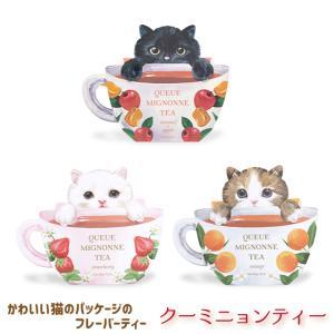 ティーカップからちょこんと顔を出している姿が愛らしい フレーバーティーです。  ネコとティーカップの...