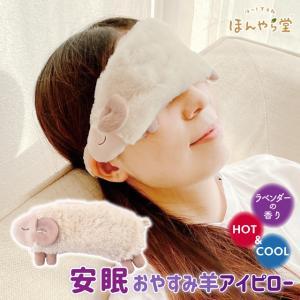 毎日の眠りをサポートしてくれる可愛い味方! 安眠お休み羊シリーズのアイピローです。 電子レンジで温め...