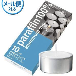 カメヤマキャンドル 日本製のキャンドルアルミカップ 10個入り B7234-55-10 ティーライト...