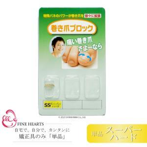 【4,000円以上ご購入で送料無料】巻き爪ブロック単品 スーパーハード品 (カラー:ゴールド)