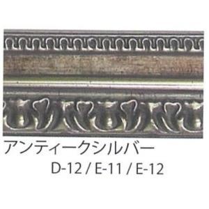 シャドーボックス用・額 12×13用 e-12 fine-home 02