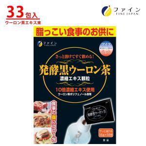 ファイン 発酵 黒ウーロン茶 エキス顆粒 33杯分 プーアル茶エキス 配合 お茶 ダイエット