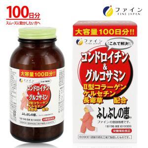 [70%OFFで販売中] コンドロイチン&グルコサミン ふしぶしの恵 お徳用 100日分(1500粒...