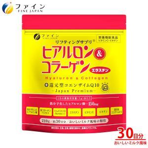 ファイン ヒアルロン & コラーゲン + 還元型 コエンザイムQ10 袋タイプ 30日分(210g入...