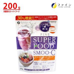 スムー C & 雑穀 類 21種類 スーパーフード ビタミンC 100mg配合 20杯分(1杯10g/200g入) アサイー マキベリー マカ チアシード カカオ スムージー ファインの画像