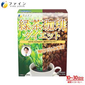 工藤孝文 先生監修 ファイン 緑茶コーヒー ダイエット 30包入 ポリフェノール クロロゲン酸 カテ...