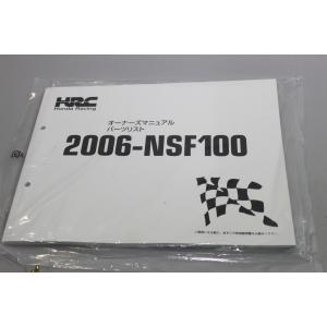 NSF100 新車外し オーナーズマニュアル 【2018】 NSR50NSR80|fine-vehicles